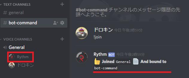 Discordの音楽bot「Rythm」の導入方法を紹介 ...