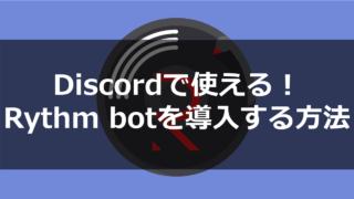Bot 音楽