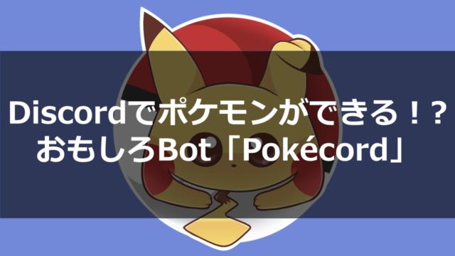 【Discord】2019年版オススメbot7選!   ドロ ...