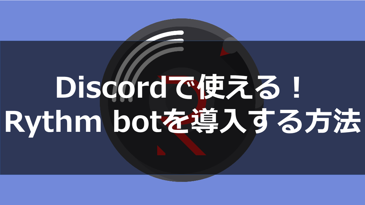 Discord】音楽bot(Rythm)を導入して音楽を聴こう! | ドロキンの