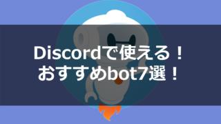 コード 音楽 ボット ディス