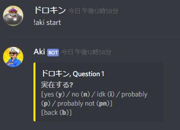 aki discord bot