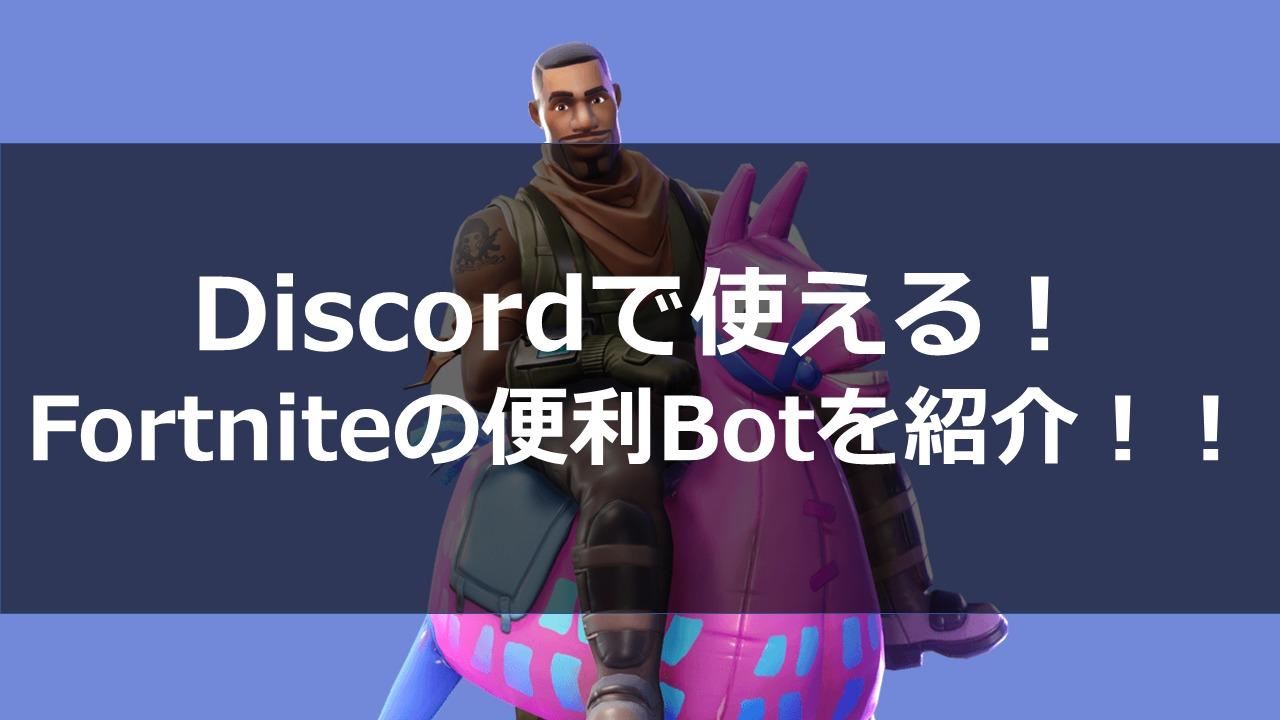 Discord】サーバーで使える!Fortniteの便利Botをご紹介