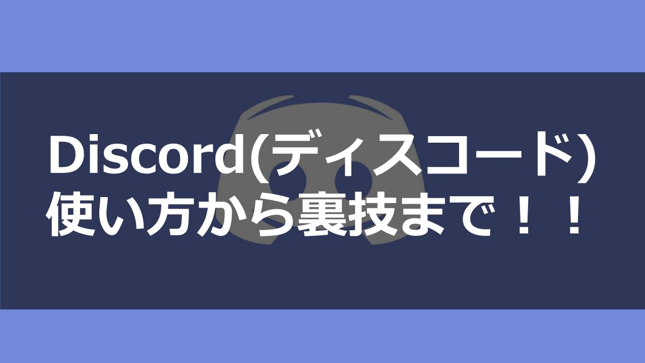 PC/スマホ】Discord(ディスコード)のDLから使い方、さらに裏技を