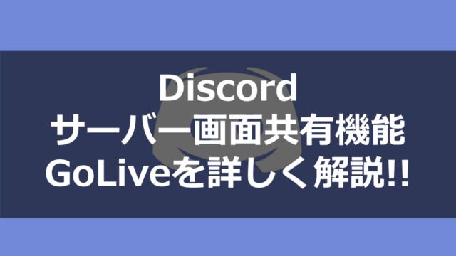 入れ 方 bot 音楽 【グラブル】Discordの高機能BOT「Dyno」のカスタムコマンドについて